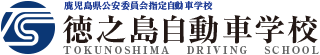 徳之島自動車学校 |合宿免許なら徳之島自動車学校へ!